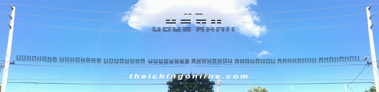 the I Ching On Line
